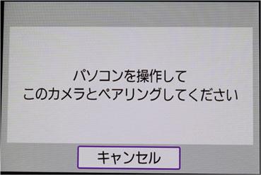 EOS Kiss X10のWi-Fi設定完了