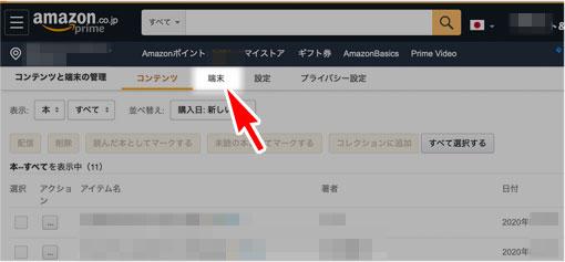 Amazon コンテンツと端末の管理 タブ「端末」