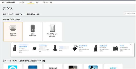 Amazon デバイス