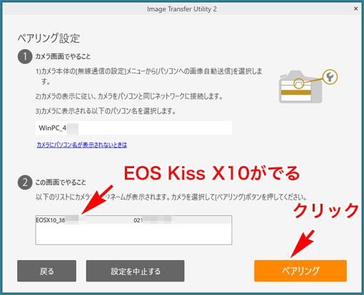 Image Transfer Utility 2とEOS Kiss X10のペアリング確認