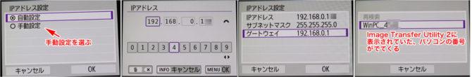 EOS Kiss X10のWi-Fiの設定 固定IPアドレス指定