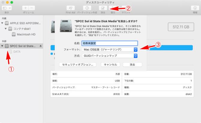 ディスクユーティリティ 外付けディスクの消去(フォーマット)