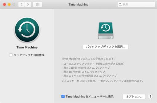 システム環境設定/Time Machineで開く