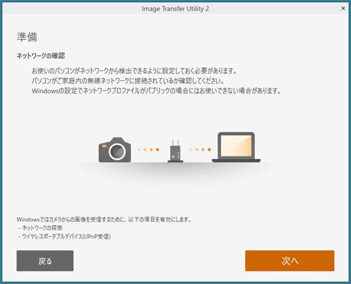 Image Transfer Utility 2 の準備1