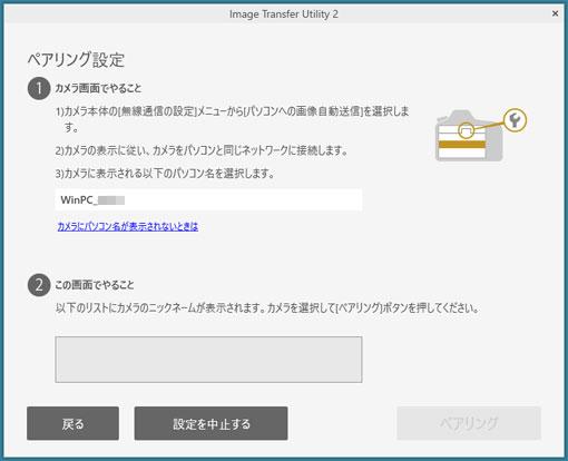 Image Transfer Utility 2 ペアリングの設定