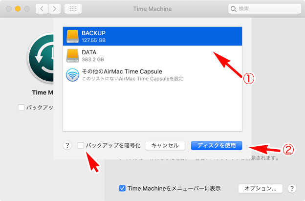 Time Machine のバックアップディスクの指定