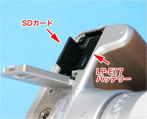 EOS Kiss X10 のバッテリーのフタ