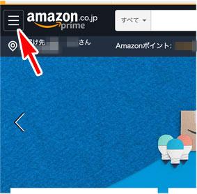 Amazon ハンバーガーアイコン