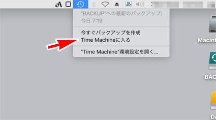 Time Machineの起動はメニューからが便利