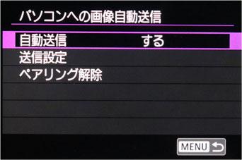 EOS Kiss X10 パソコンへの画像自動送信