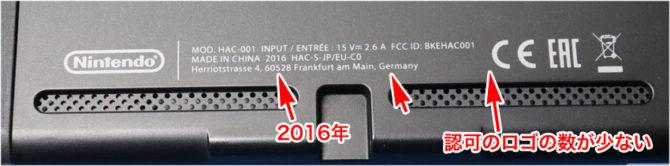 初期モデル 2016年 Nintendo Switchの裏書き