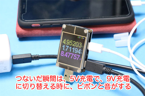 PowerPort Atom PD 1でiPhone XRを充電する ピポンと1回鳴ったとき