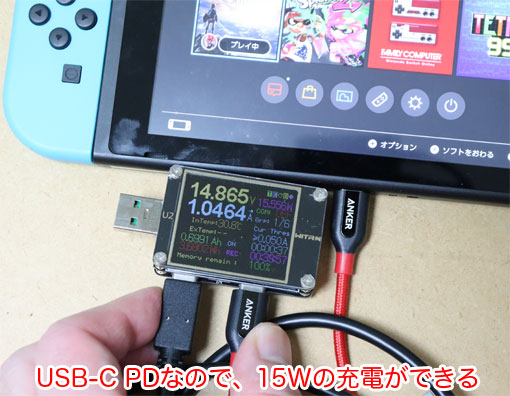 PowerPort Atom PD 1とNintendo Switchの充電電流測定