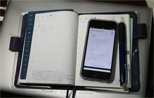ほぼ日手帳とiPod touch 7のリマインダーとカレンダーを使う