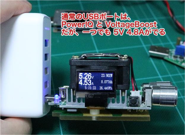 PowerPort Speed 5のUSBポート出力テスト