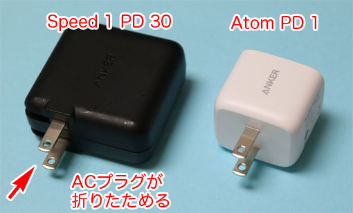 Speed 1 PD とAtom PD 1のACプラグ