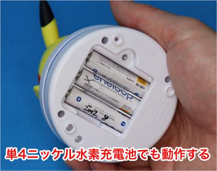 UchiPikaの単4電池は、ニッケル水素充電池でもOK
