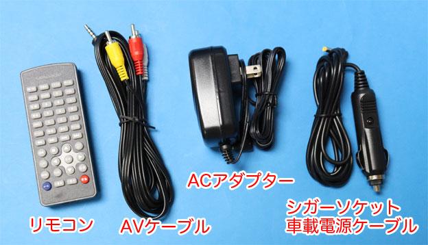 PV1150の付属品