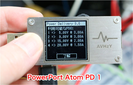 PowerPort Atom PD1のPower Delivery対応状況