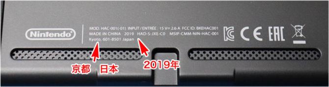 2019年 Nintendo Switchの裏書き