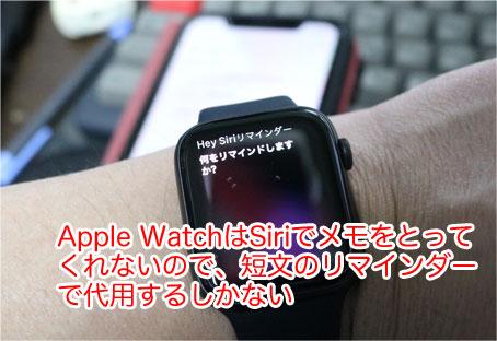 Apple Watchは、メモがとれない。リマインダーに一文を保存して、iPhoneやMacでメモにコピペーしていく