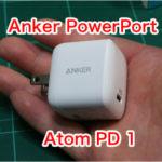 PowerPortAtomPD1サムネイル