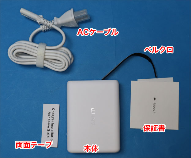 PowerPort Speed 5の同梱物