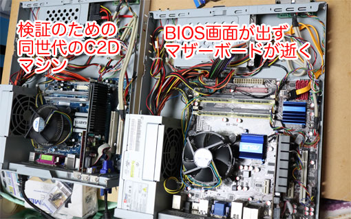 Core 2 Duoマシンがついに逝く