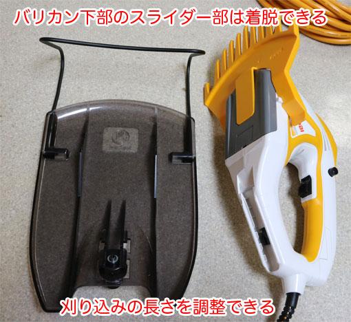 PAB-1620 スライダー部、グラスレシーバと交換できる