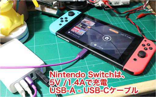 PowerPort Speed 5でNintendo Switchの充電ができる