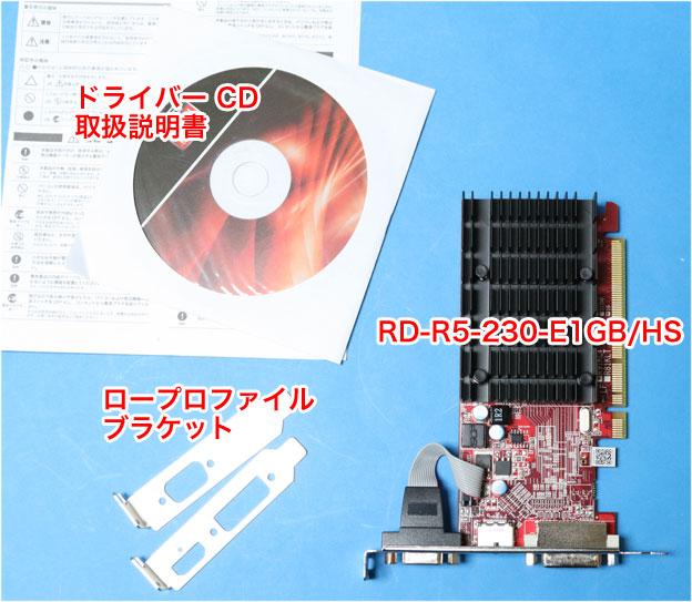 玄人志向 RD-R5-230-E1GB/HSの同梱物
