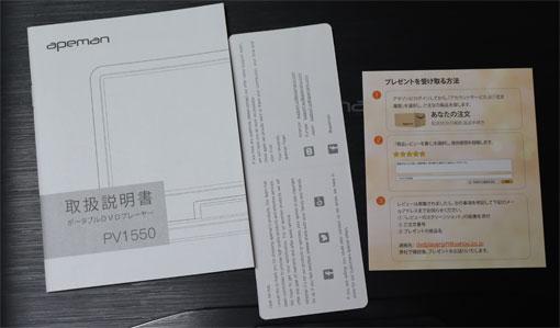 PV1150の取扱説明書とステマカード