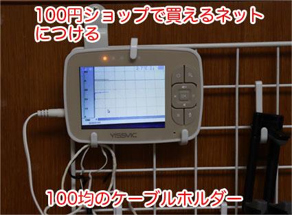 ベビーモニターのモニター受信機を100均のネットにつけると良い