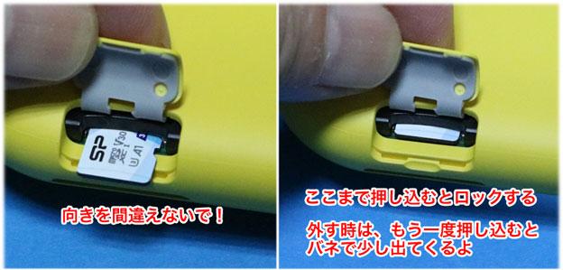 Nintendo Switch Lite microSDカードを入れる