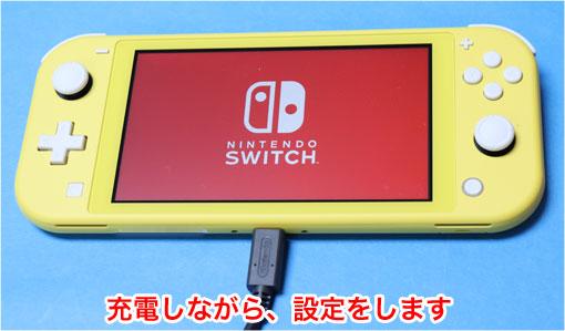 Nintendo Switch Lite を充電すると起動する