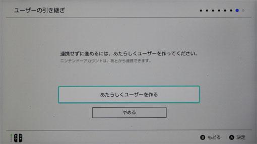 ユーザーの登録 連携せずに使う
