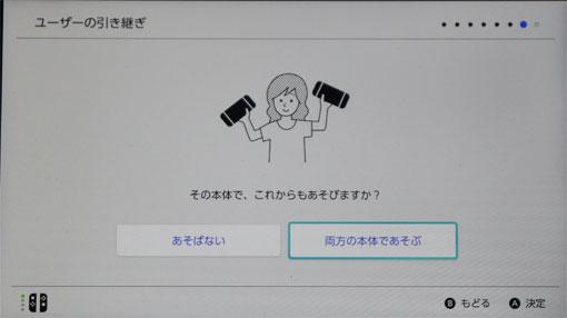 Nintendo Switch ユーザーの引き継ぎ