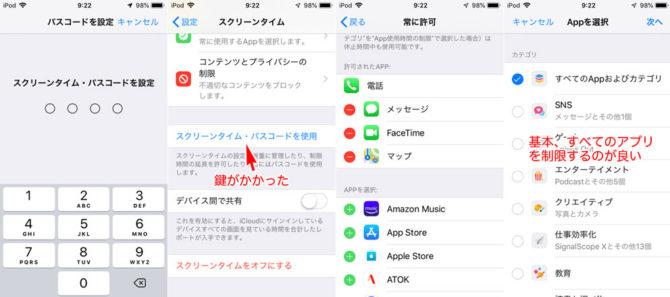 スクリーンタイム iPod touch 7