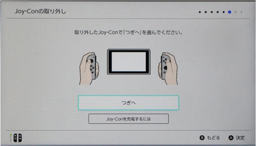 Nintendo Switchの取り外し 練習