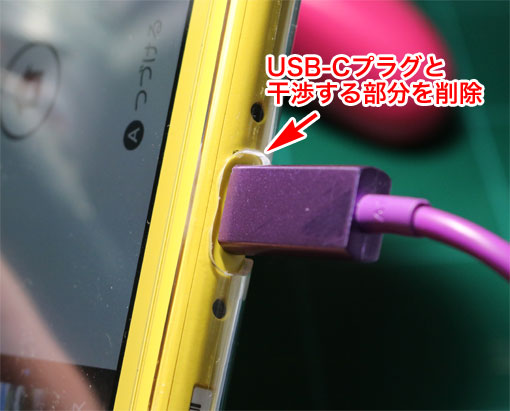 Nintendo Switch の透明カバーのUSB-Cプラグの削除