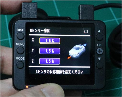 WD300の衝撃センサーGの調整