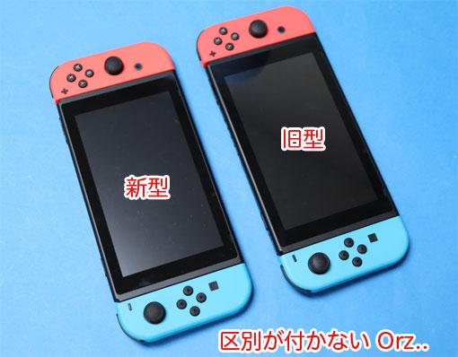 Nintendo Switchの新型と旧型を並べてみる