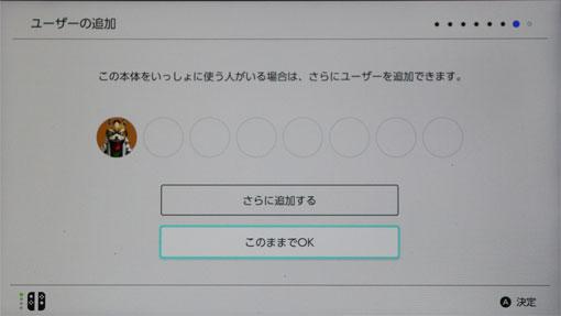 Nintendo Switch 他のユーザの追加