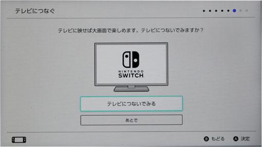 Nintendo Switch テレビにつなぐ