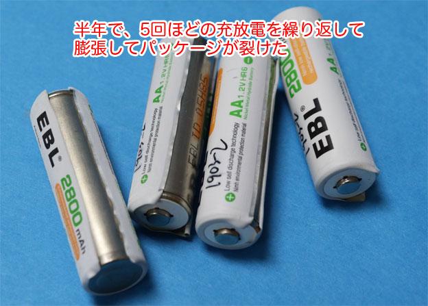 EBLの単3ニッケル水素充電池が膨張している