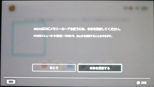 Nintendo Switch LiteにmicroSDカードをいれると本体の更新が必要