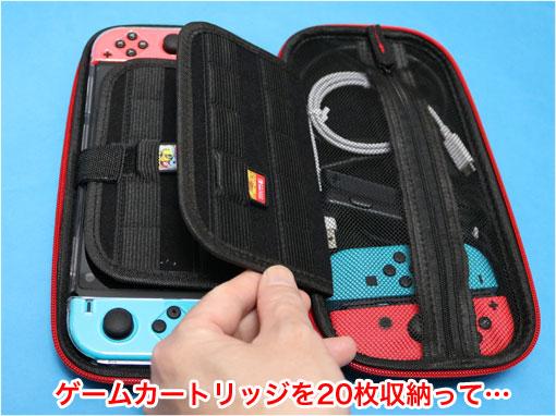 Nintendo Switchのキャリングケース
