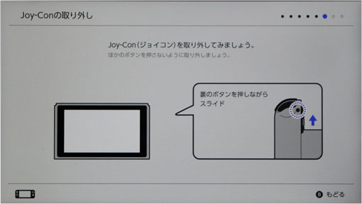 Nintendo Switch Joy-Conの取り外し