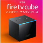 Fire TV cube サムネイル