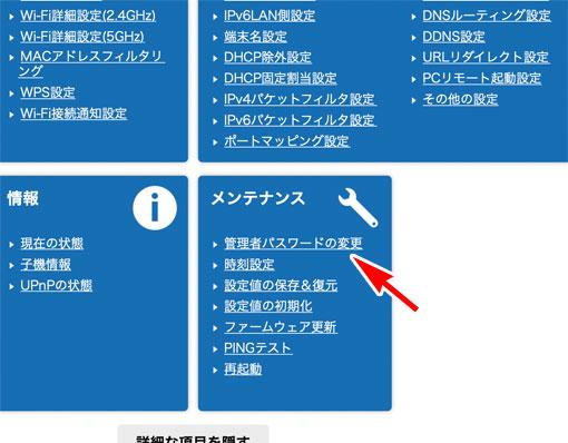 クイック設定Webの管理者パスワードの変更